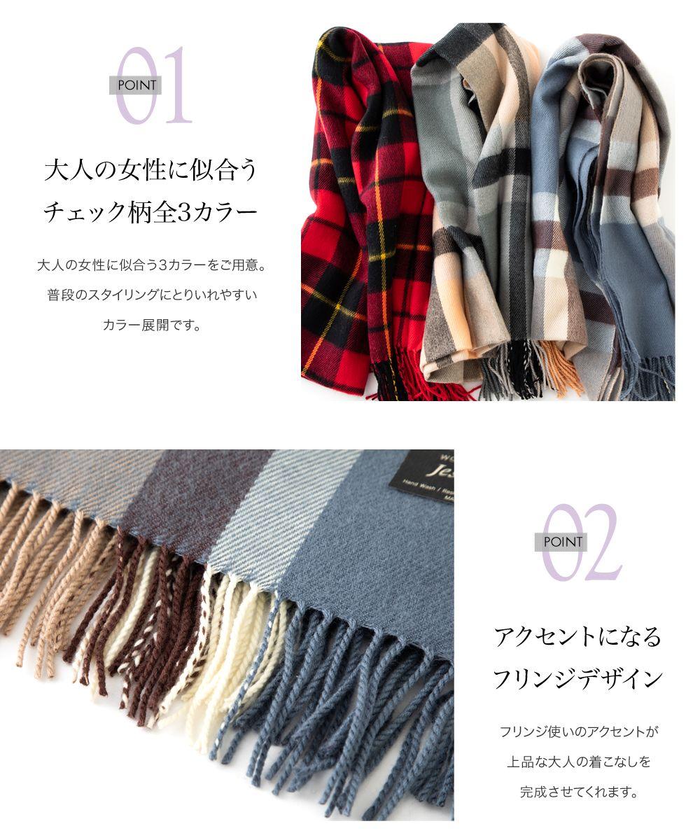 日本CREAM DOT  /  ストール マフラー チェック柄 ファッション小物 大判 タータンチェック 大人 上品 エレガント フェミニン ブラウン ベージュ レッド  /  a03583  /  日本必買 日本樂天直送(2790) 3