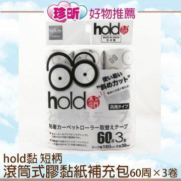【珍昕】hold黏 短柄 滾筒式膠黏紙補充包 60周×3卷