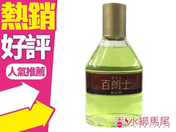 SHISEIDO資生堂百朗士養髮精180ml◐香水綁馬尾◐