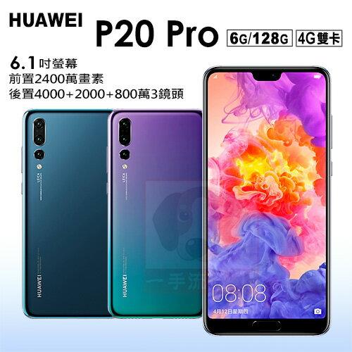 HUAWEI P20 Pro 6.1吋 6G / 128G 贈14吋電風扇 八核心 智慧型手機 免運費 0