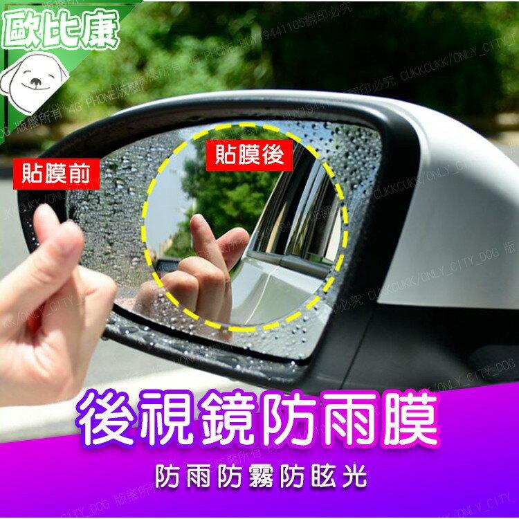 【歐比康】 一包2入後視鏡圓形防水膜 防雨膜 車用後視鏡防水膜 防霧防雨防眩光 後視鏡適用 防水 貼膜 防雨