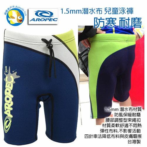 [台灣製 Aropec] 1.5mm潛水布 兒童泳褲 防寒耐磨 Rainbow 深藍檸綠
