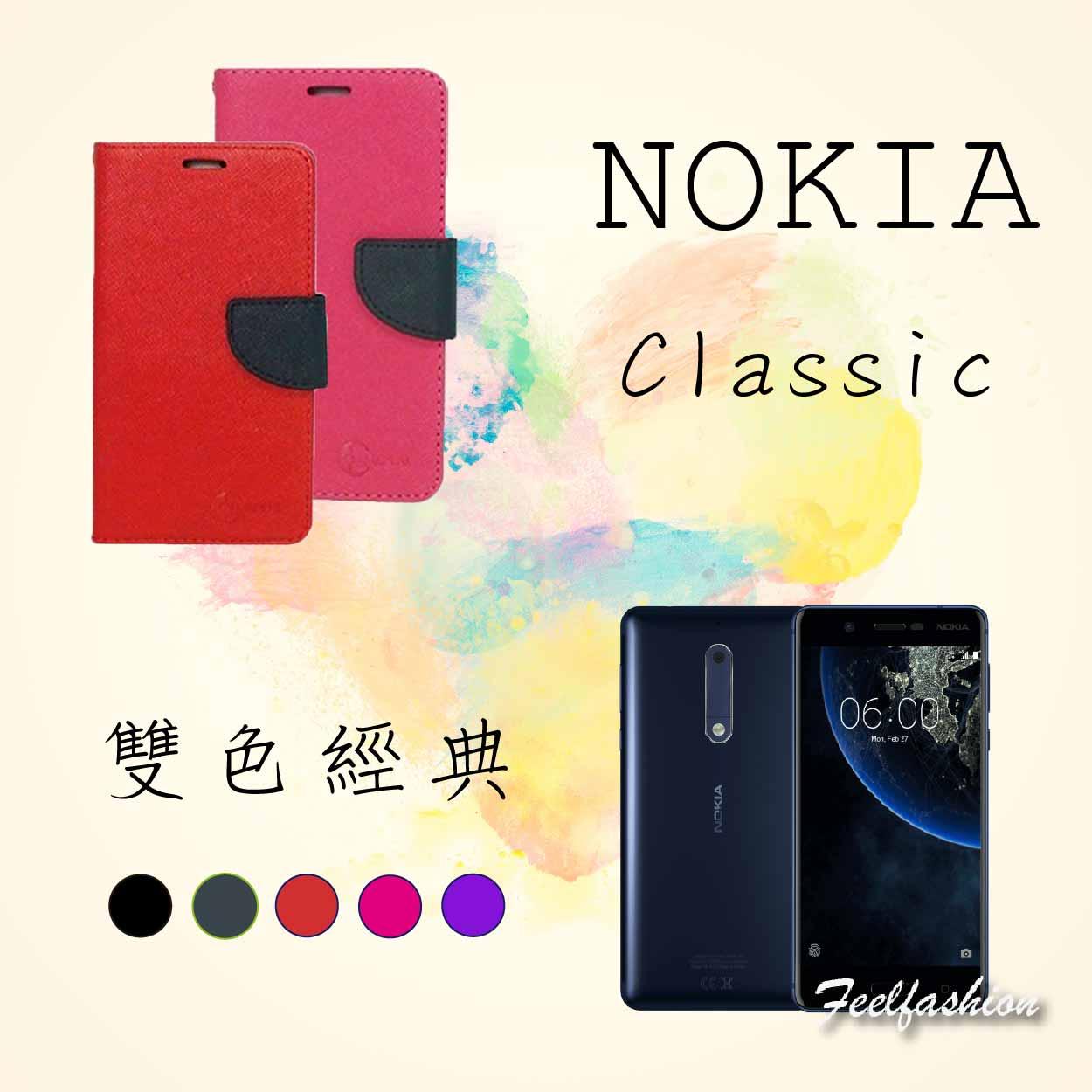 NOKIA 6 / NOKIA 8 / NOKIA 6.1 Plus(X6) 經典款 側掀可立 保護皮套 殼 書本式 手機支架