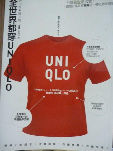 【書寶二手書T6/行銷_QHG】全世界都穿UNIQLO_片山修