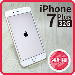 【創宇通訊】Apple IPHONE 7 PLUS 32GB 【福利品】