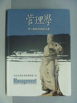 【書寶二手書T1/大學商學_ZCQ】管理學:整合觀點與創新思維_中山大學企業管理學系