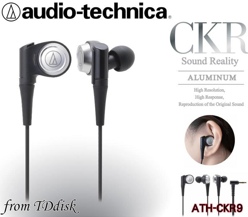 志達電子 ATH-CKR9 audio-technica 日本鐵三角 耳道式耳機 (台灣鐵三角公司貨) ATH-CKM99 改版