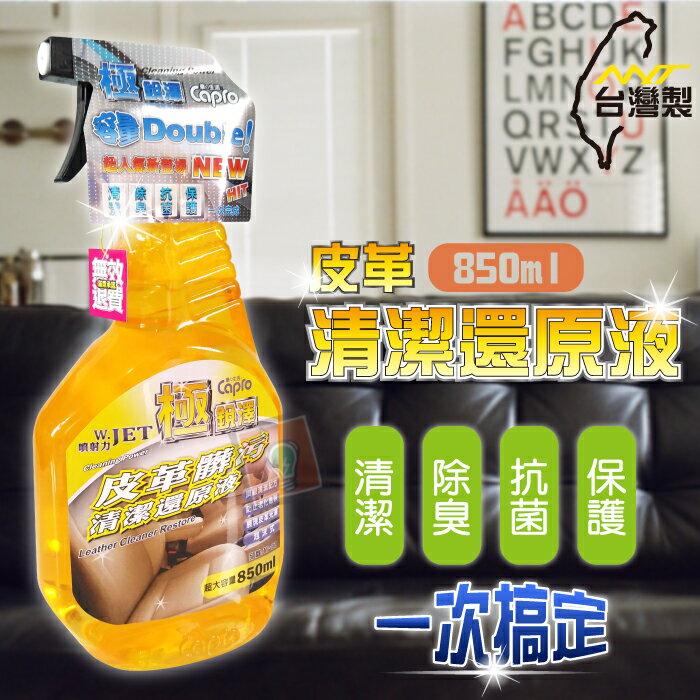 ORG《SD1398d》台灣製~皮革清潔還原液 皮革髒污清潔還原液 皮革 沙發 家具 傢俱 大掃除 清潔工具 清潔劑
