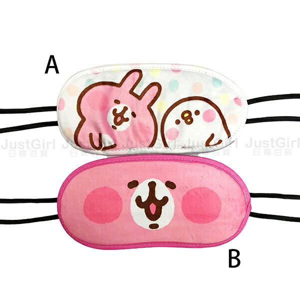 LINE 卡娜赫拉 兔兔P助 眼罩 絨布眼罩 39元 居家 正版日本授權 JustGirl