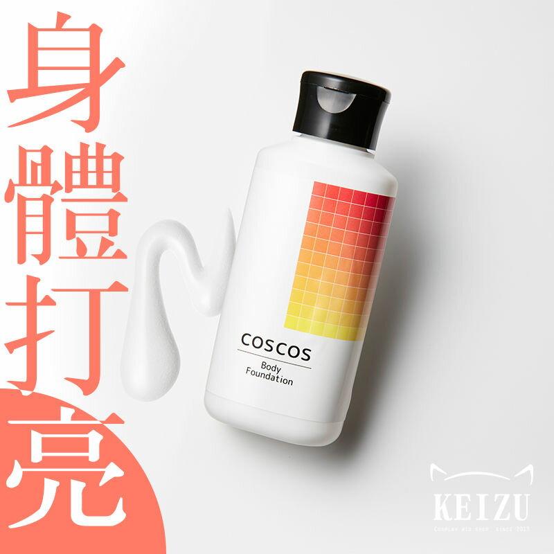 【COSCOS】身體專用粉底 (水乳狀)