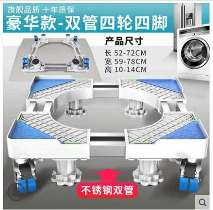 洗衣機底座海爾專用全自動滾筒波輪式防震動托架行動腳架通用支架 摩登生活