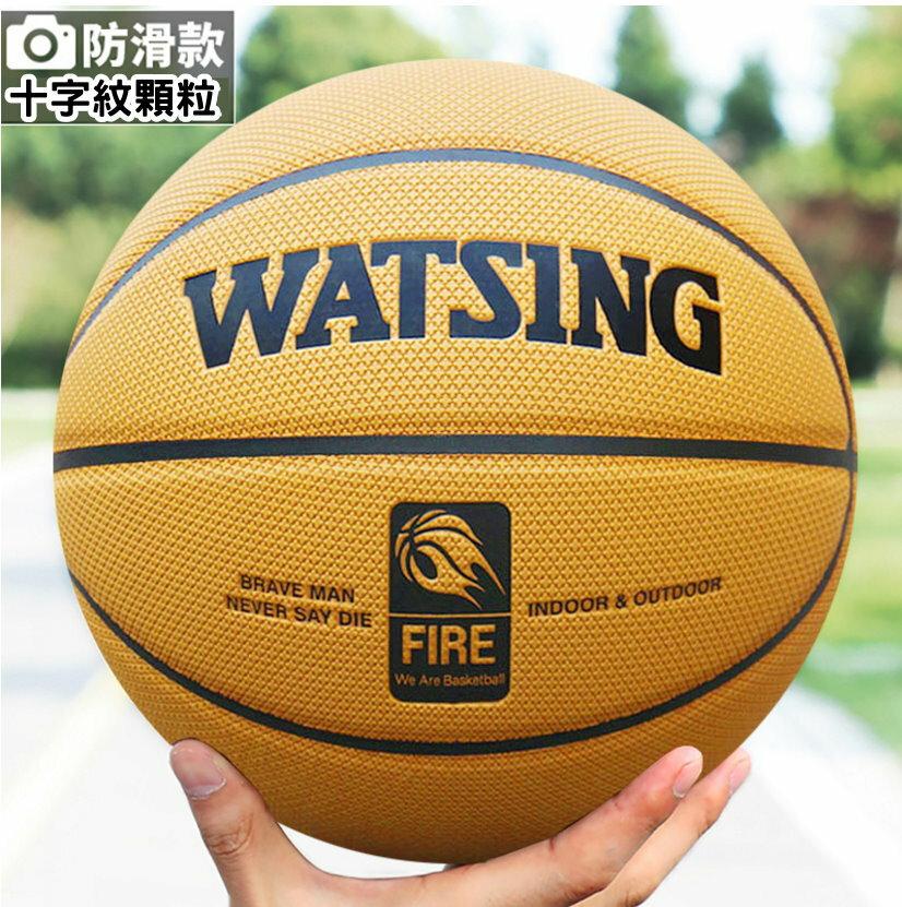 WATSING十字紋籃球 TRUE GRIP 室外水泥地 耐磨  7號籃球 室外籃球 防滑【R81】