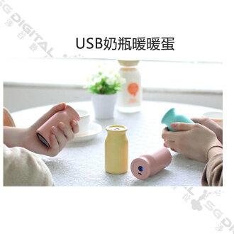 ~斯瑪鋒數位~奶瓶暖手寶 USB充電電暖蛋 充電式隨身電暖蛋 情人節 聖誕節 婚禮小物