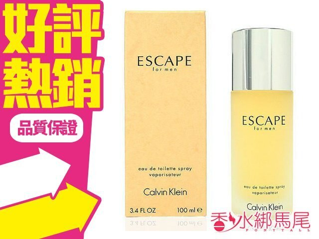CK Escape 逃逸男性淡香水 香水空瓶分裝 5ML?香水綁馬尾?