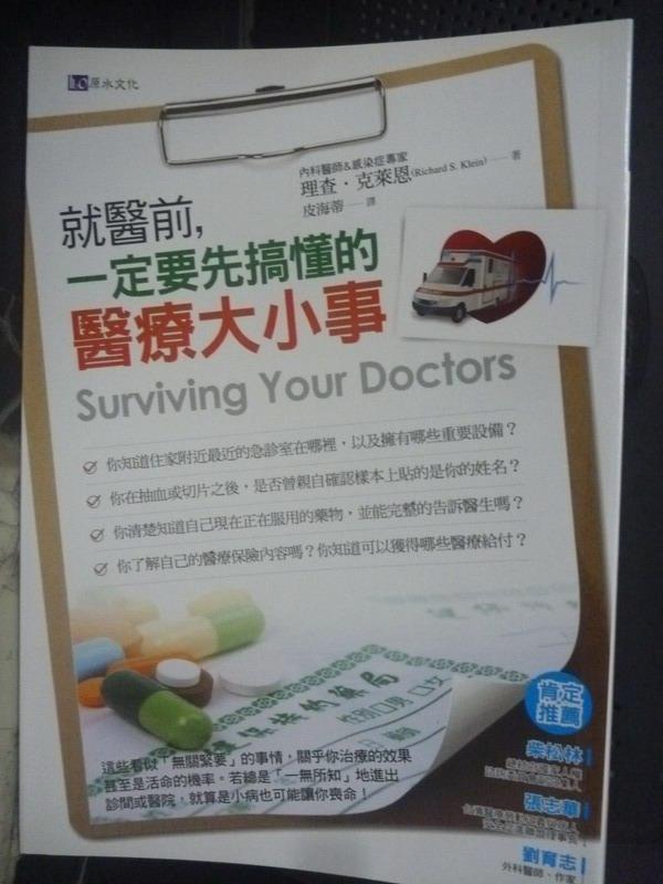 【書寶二手書T2/養生_IDE】就醫前,一定要先搞懂的醫療大小事_理查.克萊恩