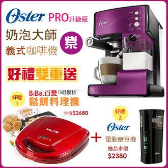【送磨豆機+百變鬆餅機】OSTER奶泡大師義式咖啡機 BVSTEM6602 (PRO升級版) 靛紫