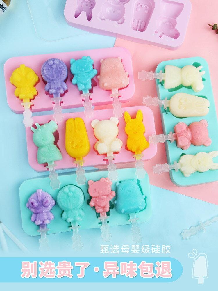 慶中元 凍夢龍雪糕模具家用自制套裝矽膠帶蓋奧特曼小豬佩奇冰棒冰淇淋小
