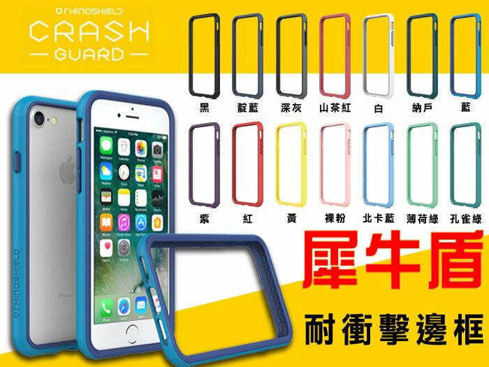 現貨 犀牛盾 5.5吋 iPhone 7 Plus/i7+ 耐衝擊邊框/獨家研發緩衝材質/邊框/邊條/手機框/手機殼/手機套/保護殼/保護套/TIS購物館
