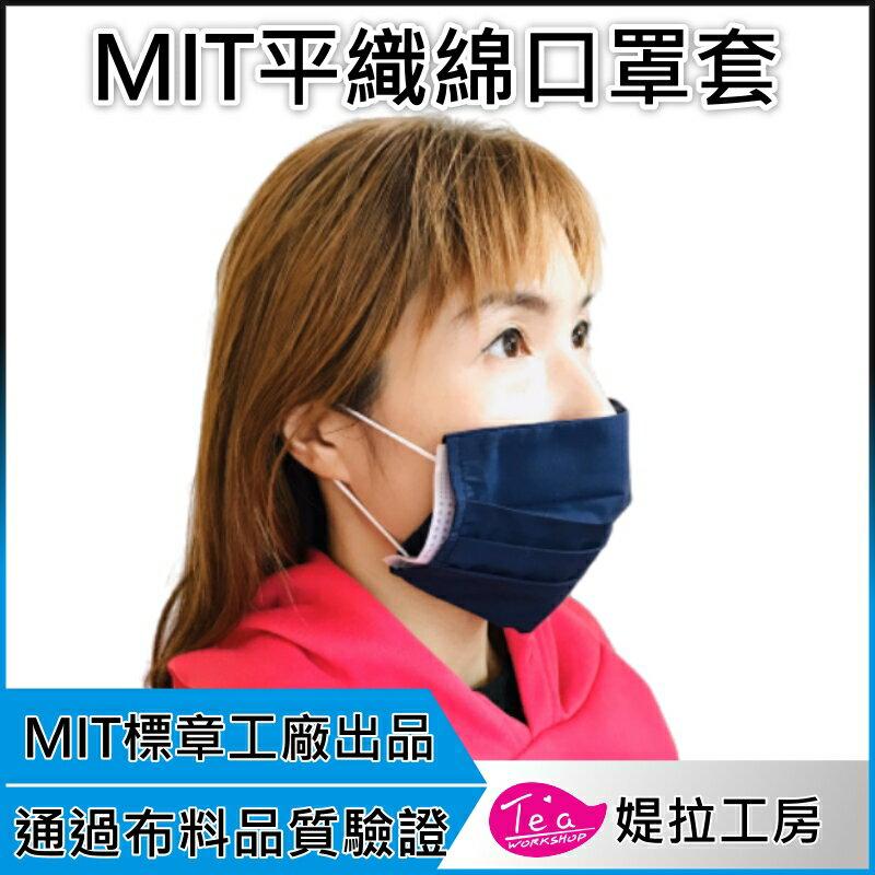 【現貨 最低39元起】台灣製造 平織棉 口罩套 延長口罩壽命 可多次清洗 布口罩 防塵口罩 防護口罩 大人款 兒童款 0