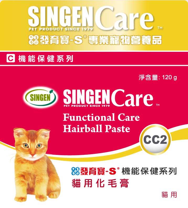 發育寶-S Care系列 貓用化毛膏CC2 - 120g  /  支 1