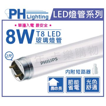 PHILIPS飛利浦 易省 LED T8 8W 4000K 自然光 全電壓 單邊入電 玻璃管  PH520314