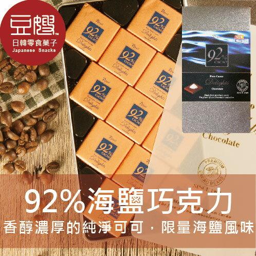 【豆嫂】韓國零食 Royal 皇家92%海鹽巧克力
