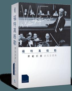福特萬格勒:世紀巨匠的完全透典「作者blue97親筆簽名書」【BOOK】