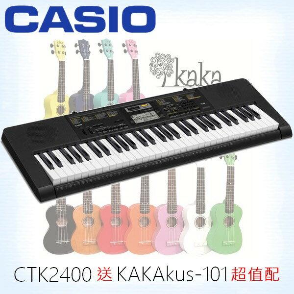 【非凡樂器】CASIO CTK-2400 標準61鍵完整娛樂效果與教學功能/含琴架/公司貨保固一年/送烏克麗麗