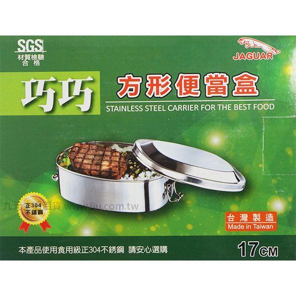 【九元生活百貨】巧巧方形便當盒/17cm #304不鏽鋼便當盒 台灣製造