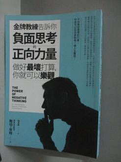 【書寶二手書T1/心靈成長_MFU】金牌教練告訴你負面思考的正向力量-做好最壞打算,你就可以樂觀_鮑伯‧奈特