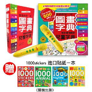 【維京國際】有故事情節的兒童字典點讀組-買就送!1000stickers進口貼紙書一本!