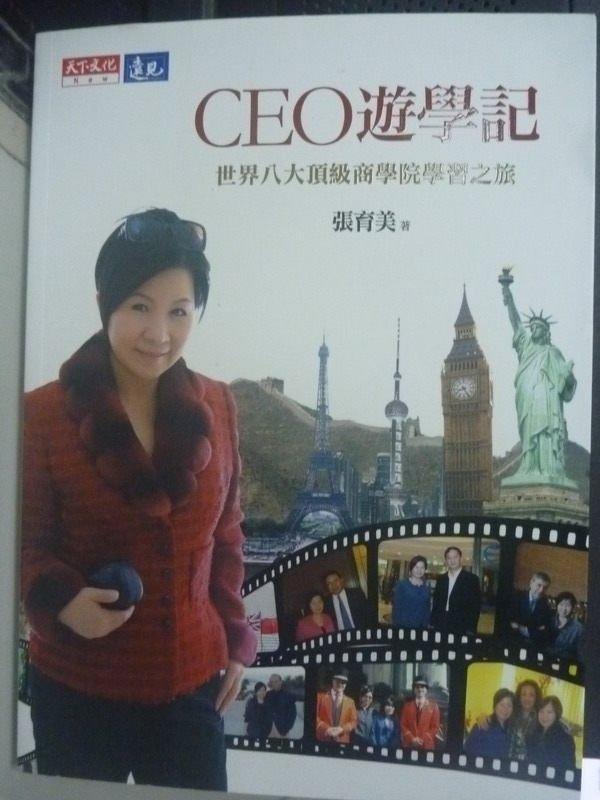 【書寶二手書T7/財經企管_YHO】CEO遊學記_張育美