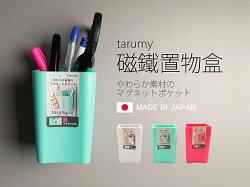 BO雜貨【SV3155】日本製 磁鐵置物盒 磁性 置物架 桌面收納 文具收納 雜物收納 黑板白板