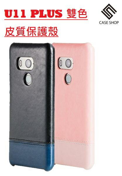 HTC U11 PLUS 手機殼 專用雙色皮質保護殼 U11+ CASE SHOP