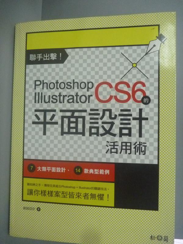 【書寶二手書T1/電腦_YGR】聯手出擊!Photoshop X Illustrator CS6的_附光碟