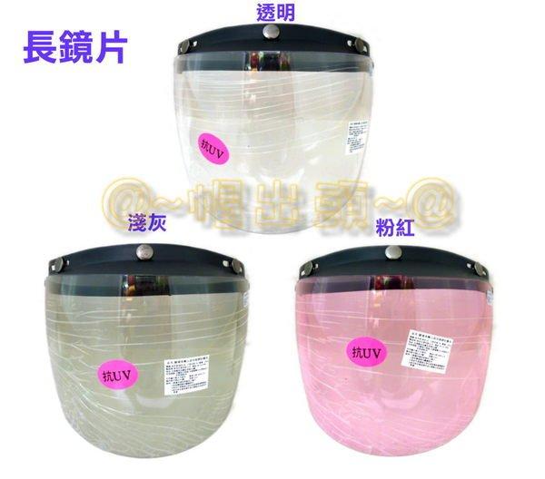 【真愛日本】安全帽鏡片有檢驗標 長鏡片一共 淺灰 透明2色