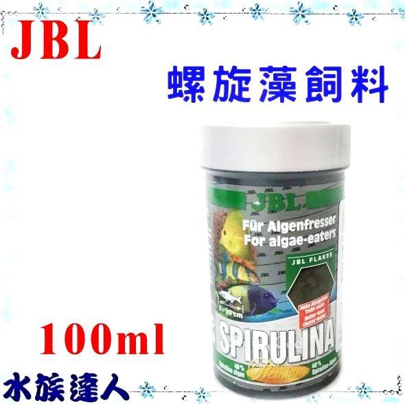 ~水族 ~JBL~Spirulina 螺旋藻飼料 100ml ~ 螺旋藻 薄片 德國  淡