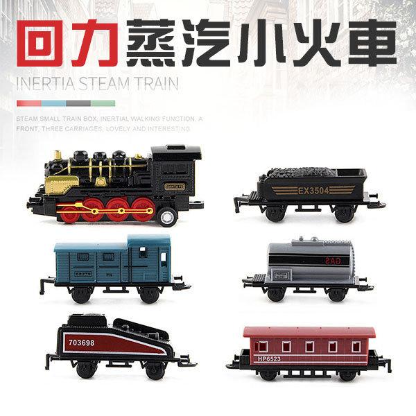 【888便利購】6截式迴力小火車組(合金車頭多款隨機)(ST-11)