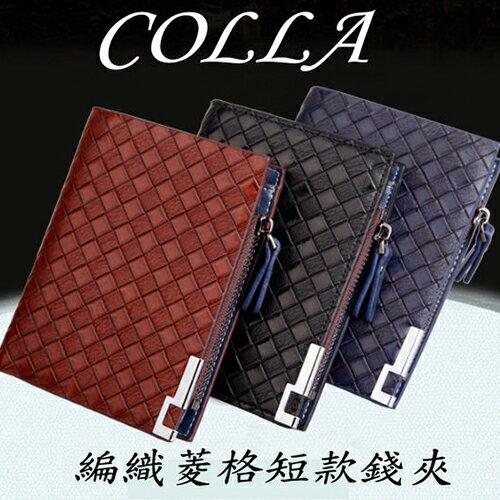 ✻蔻拉時尚✻ [YBB0072] COLLA編織菱格時尚男款真皮短款錢包
