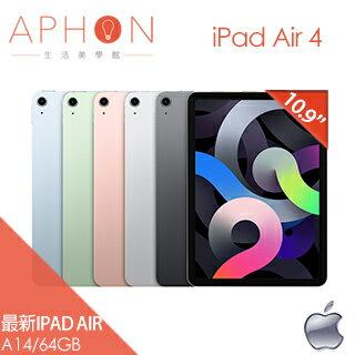 【Aphon生活美學館】Apple iPad Air 4 Wi-Fi 64G 10.9 吋 平板電腦-送抗刮保貼+可立式皮套+指觸筆