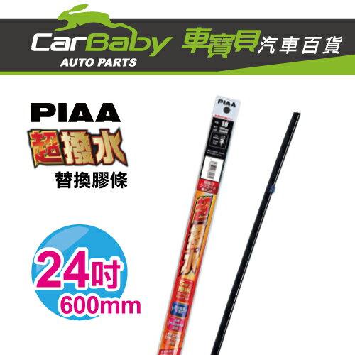 【車寶貝推薦】PIAA超潑水替換膠條24吋-SUW60