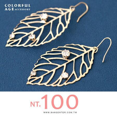 耳針耳環 微奢華森林系 金色葉子X水鑽 自然系女孩 柒彩年代【ND341】一對價格 - 限時優惠好康折扣