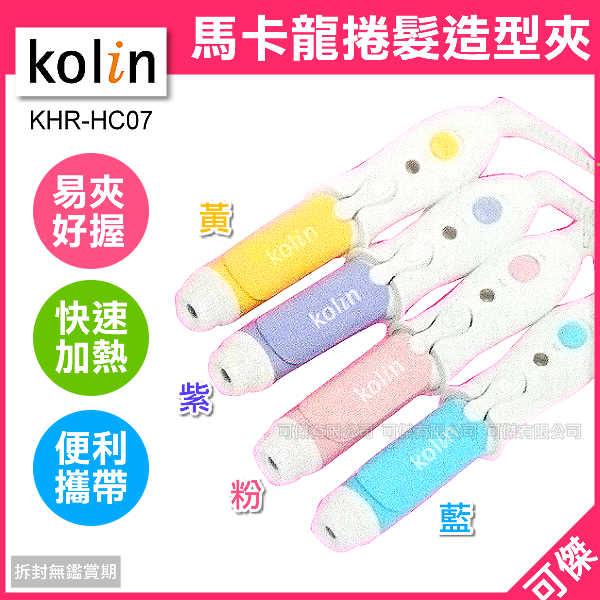 可傑  歌林  Kolin  KHR-HC07 馬卡龍捲髮造型夾  捲髮器  捲髮棒  好拿好捲 快速加熱 輕鬆做造型