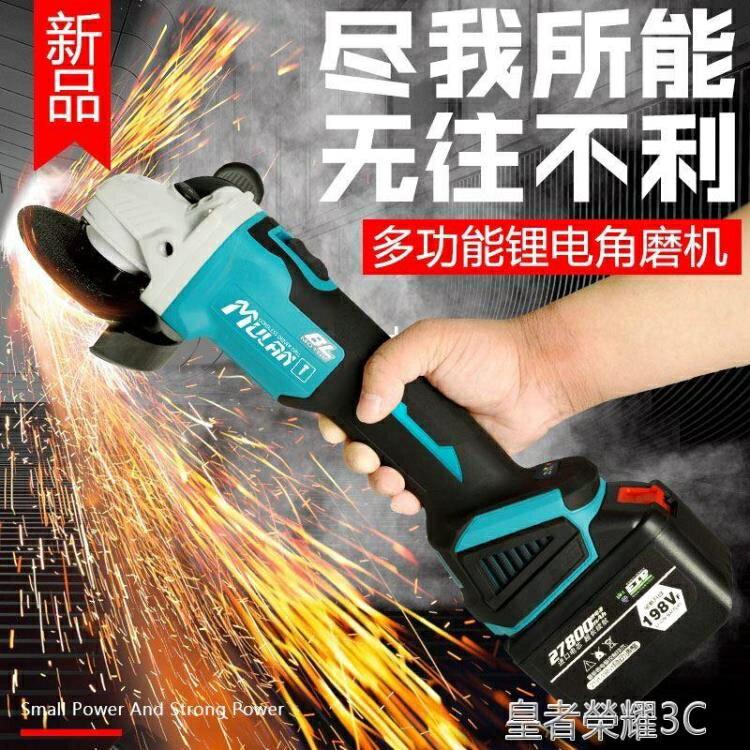 切割機 大功率充電式角磨機無刷鋰電磨光打磨手磨電動手砂輪切割工具【免運】
