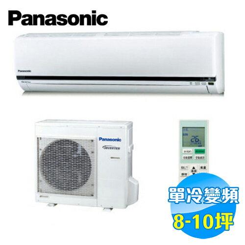 國際 Panasonic 冷專變頻 一對一分離式冷氣 J系列 CS-J63VA2 / CU-J63VCA2