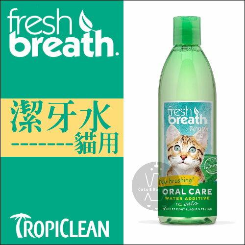 貓狗樂園 Fresh breath鮮呼吸~貓用~潔牙水~473ml~400元