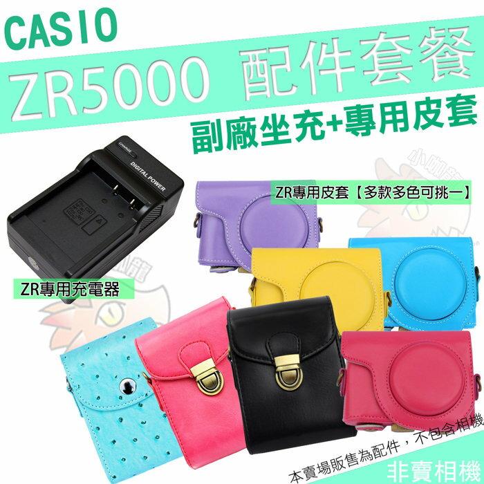 CASIO ZR5000  套餐 兩件式皮套 相機包 CNP130 坐充 充 粉紅 粉藍