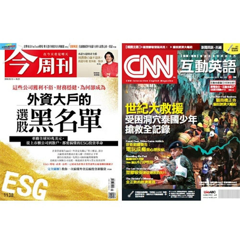 《今周刊》1年52期 +《CNN互動英語》朗讀CD版 1年12期 - 限時優惠好康折扣