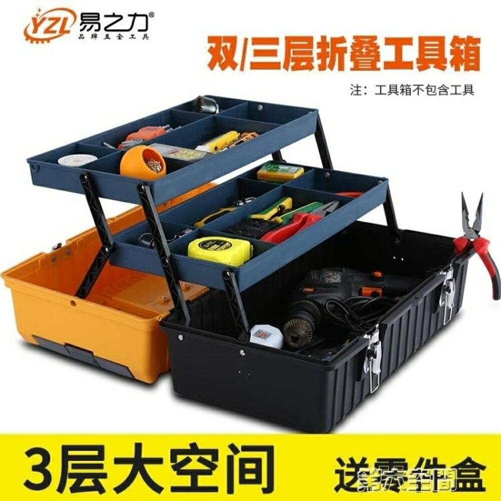 工具箱 三層塑料工具箱 大號家用收納盒手提式車載多功能折疊維修工具箱 第六空間 MKS 母親節禮物