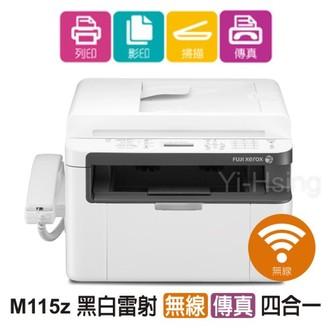 富士全錄 Fuji Xerox DocuPrint M115 z 四合一黑白雷射無線傳真複合機 M115z